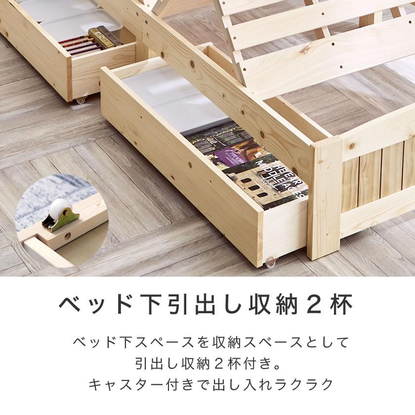 すのこベッド 引出し収納付 シングル ラルーチェ 木製 すのこ 宮付き コンセント付き 布団が干せるすのこベッド 天然木