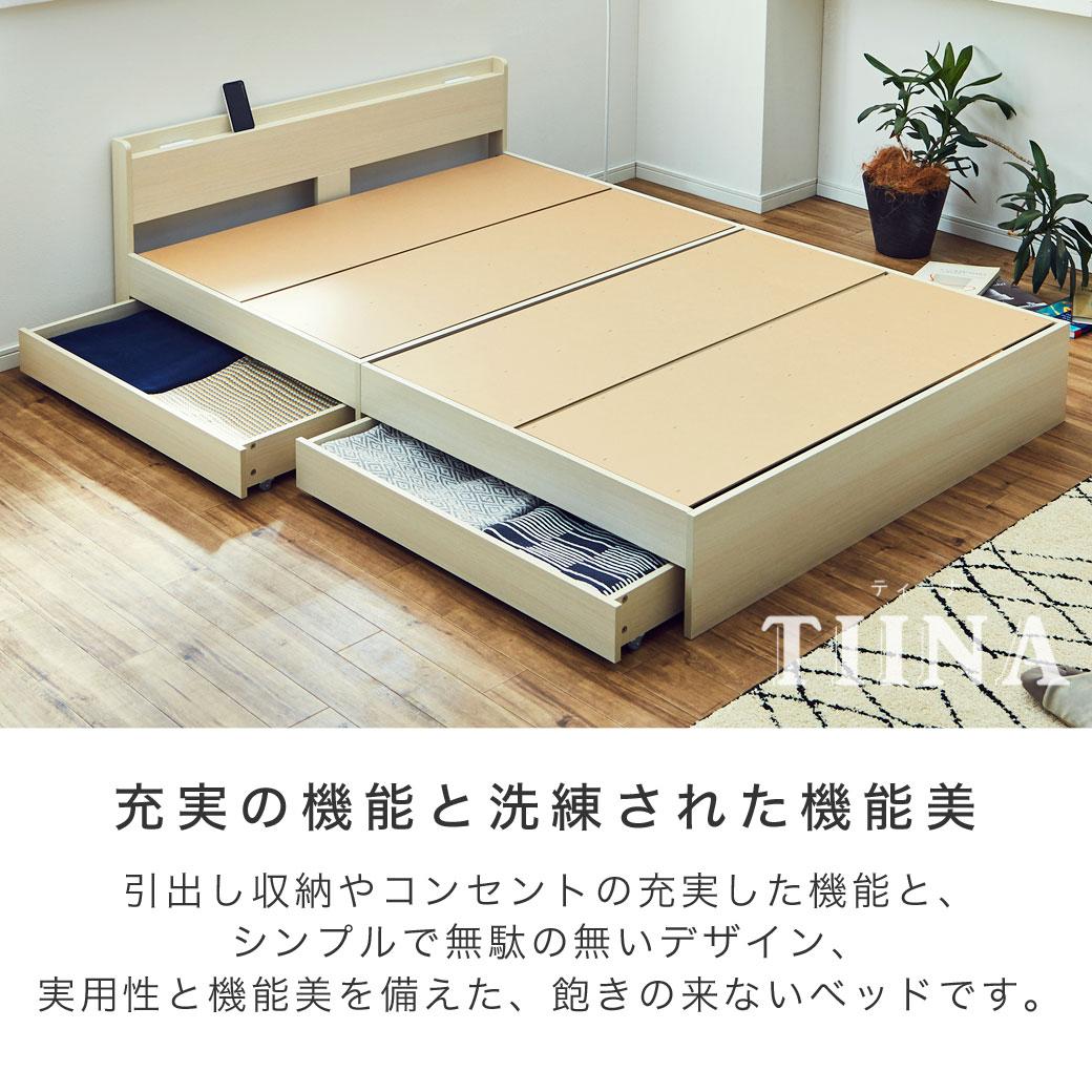 TIINA2 ティーナ2 収納ベッド セミダブル 国産ポケットコイルマットレス付き スタンダードタイプ 木製ベッド 引出し付き 棚付き