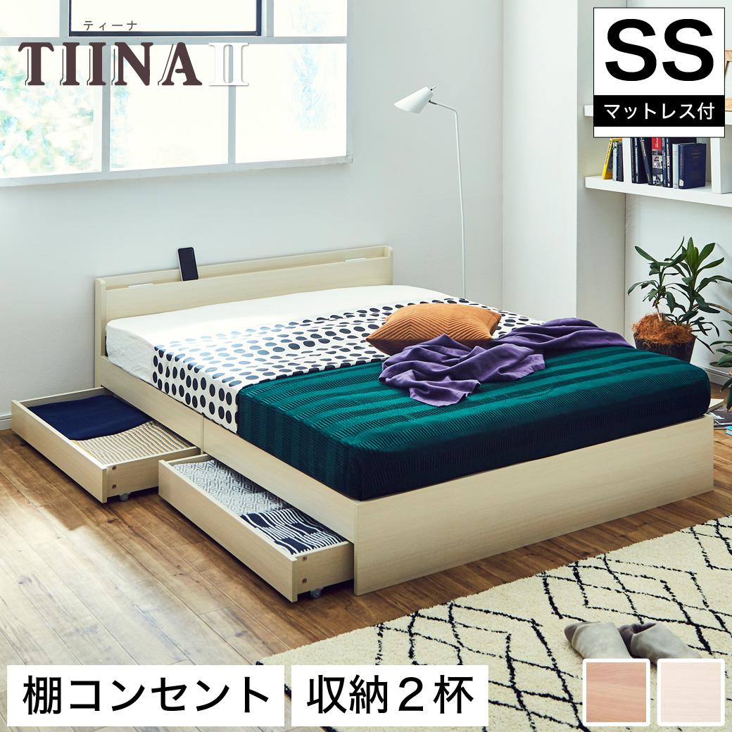 TIINA2 ティーナ2 収納ベッド セミシングル 国産ポケットコイルマットレス付き ハイグレードタイプ 木製ベッド 引出し付き 棚付き