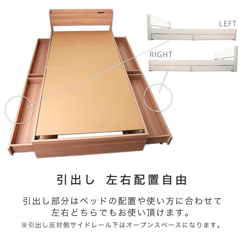 TIINA2 ティーナ2 収納ベッド シングル 国産ポケットコイルマットレス付き ハイグレードタイプ 木製ベッド 引出し付き 棚付き