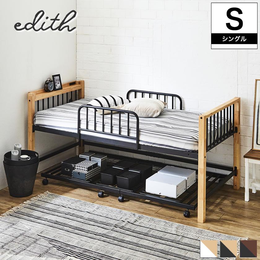 エディス  親子ベッド シングル  ハイベッド (シングル) と 子ベッド(シングルショート) の組み合わせ Edith