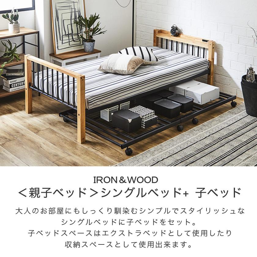Edith 親子ベッド シングルベッド と子ベッド(シングルショート)の組み合わせ 子ベッドはベッド下収納スペースとしてもアイアンベッド