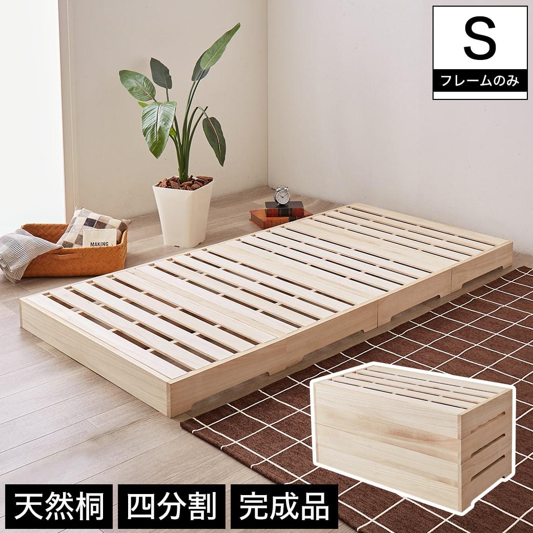 【完成品】四分割式ロータイプベッド