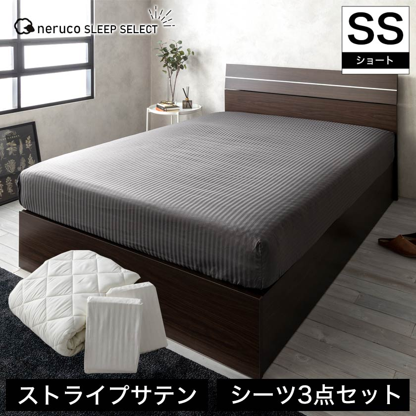 ネルコ 寝具セット セミシングルショート ホワイトグレー ボックスシーツ ベッドパッド 寝具3点セット 布団カバー ホワイト/グレー 収納ベッド