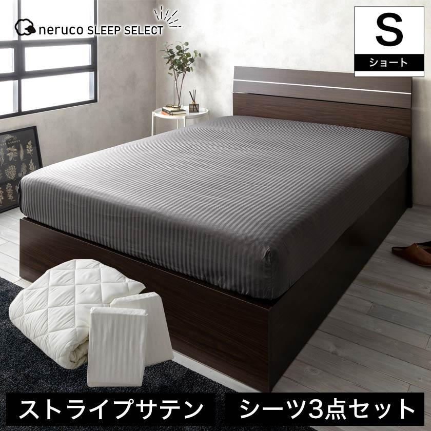 ネルコ 寝具セット シングルショート ホワイトグレー ボックスシーツ ベッドパッド 寝具3点セット 布団カバー ホワイト/グレー 収納ベッド