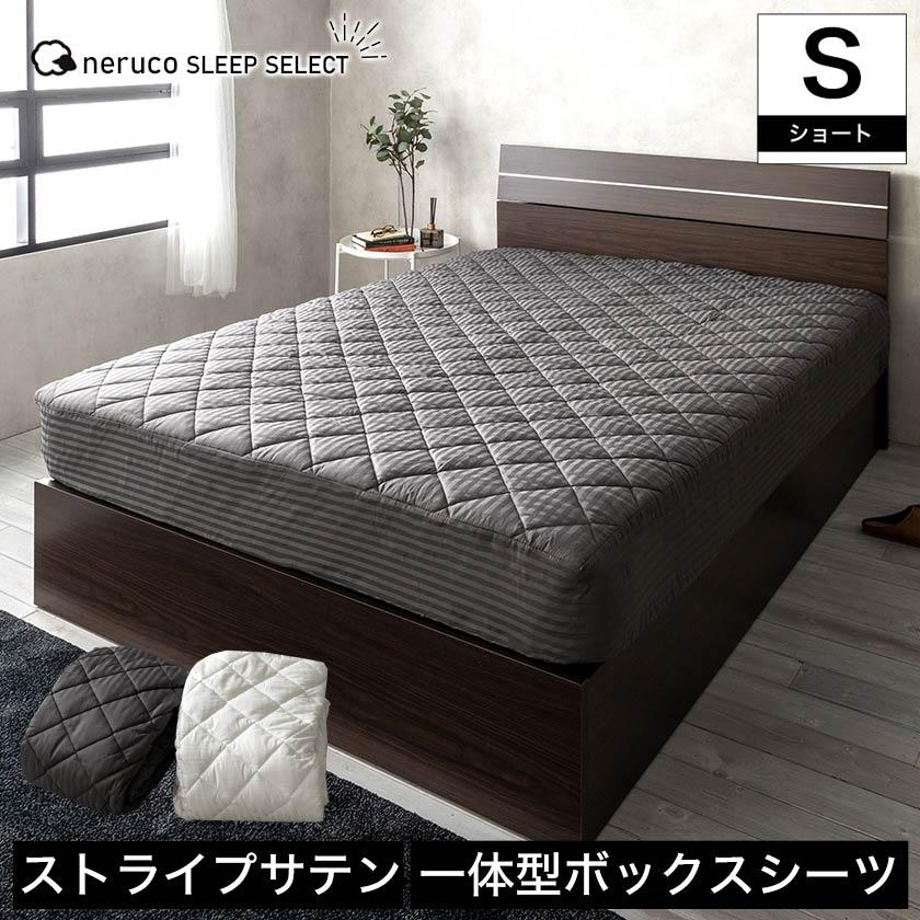 ネルコ ベッドパッド一体型ボックスシーツ シングルショート ホワイトグレー ボックスシーツベッドパッド パッド一体型 BOXシーツ ホワイト/グレー 収納ベッド