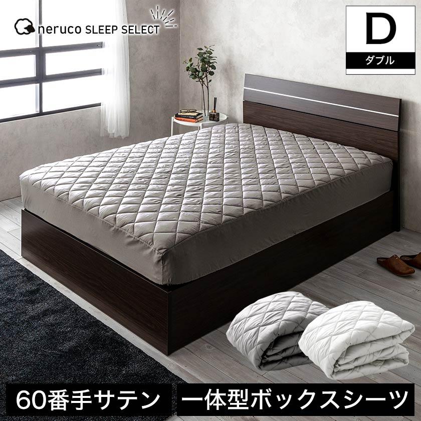 60サテン ベッドパッド 一体型ボックスシーツ ダブル ホワイトグレー ネルコンシェルジュ ホテル仕様 ボックスシーツベッドパッド グレー/ホワイト 収納ベッド