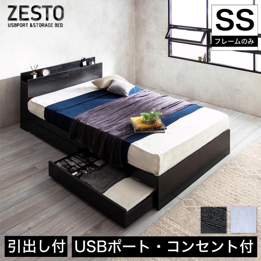 ベッド 収納 セミシングルベッド フレームのみ 収納付き USBコンセント付き zesto ゼスト セミシングル すのこベッド 引き出し付きベッド zesto 木製ベッド ブラック/ホワイト 収納ベッド