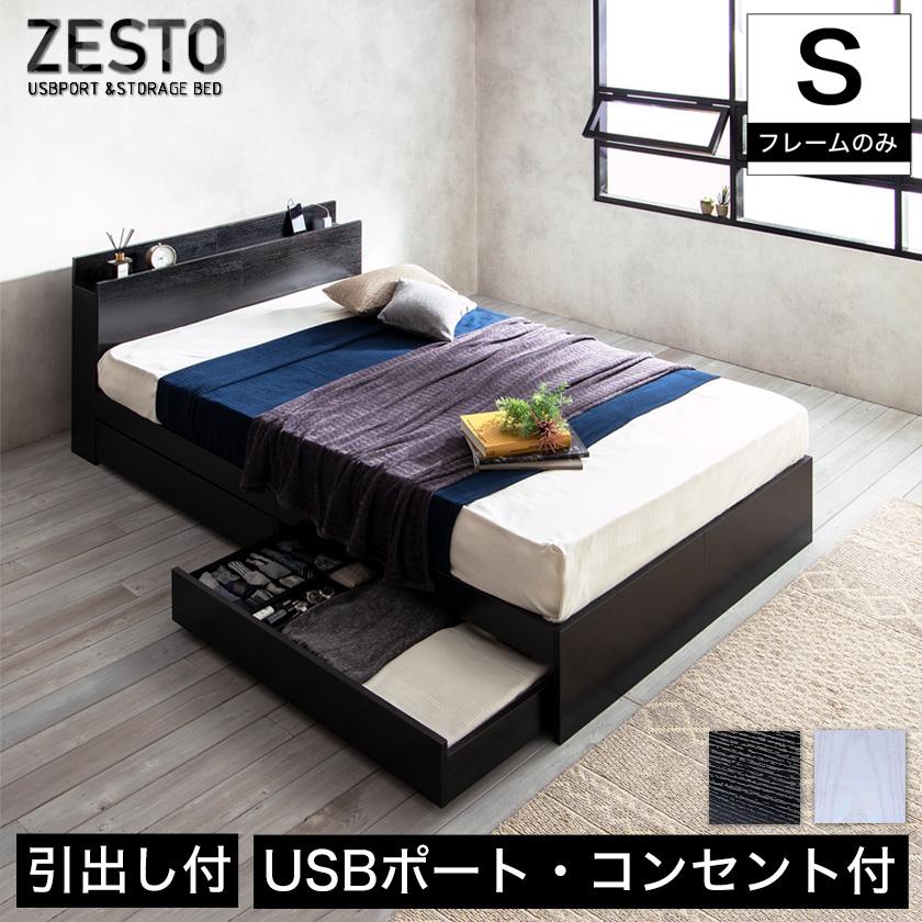 USBポート付 引出し収納ベッド「ZESTO」
