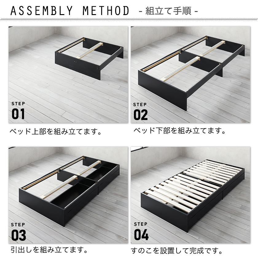 zesto ゼスト ヘッドレス 引き出し収納付きベッド シングル  2杯引出し付き すのこ床板 木製 ホワイト ブラック すのこベッド