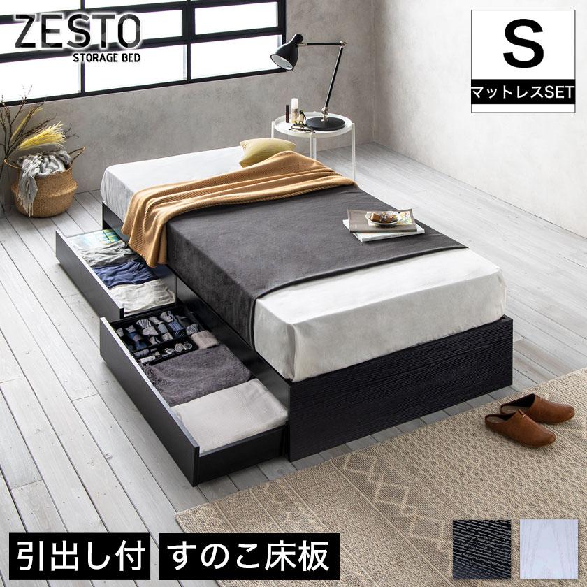 zesto ゼスト ヘッドレス 引き出し収納付きベッド シングル&圧縮ラクネプレミアムマットレス フォールドエアー付き 2杯引出し付き ブラック/シングル/ホワイト/シングル 収納ベッド