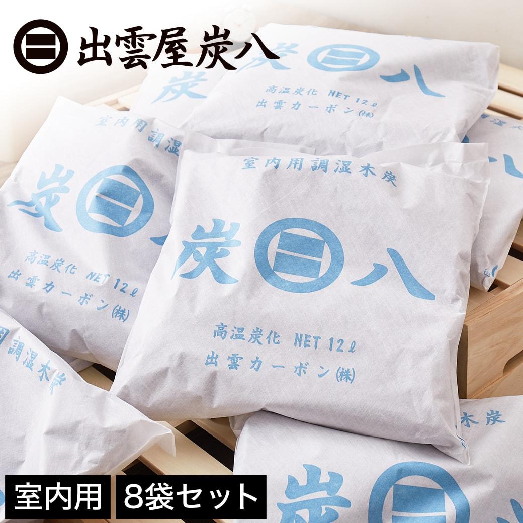 炭八 調湿木炭 室内用 大袋 45×45cm 12L 8袋セット 半永久的に効果持続 除湿 消臭 防臭 防ダニ 防カビ 梅雨対策 結露防止 リビング 寝室 8袋セット 収納ベッド