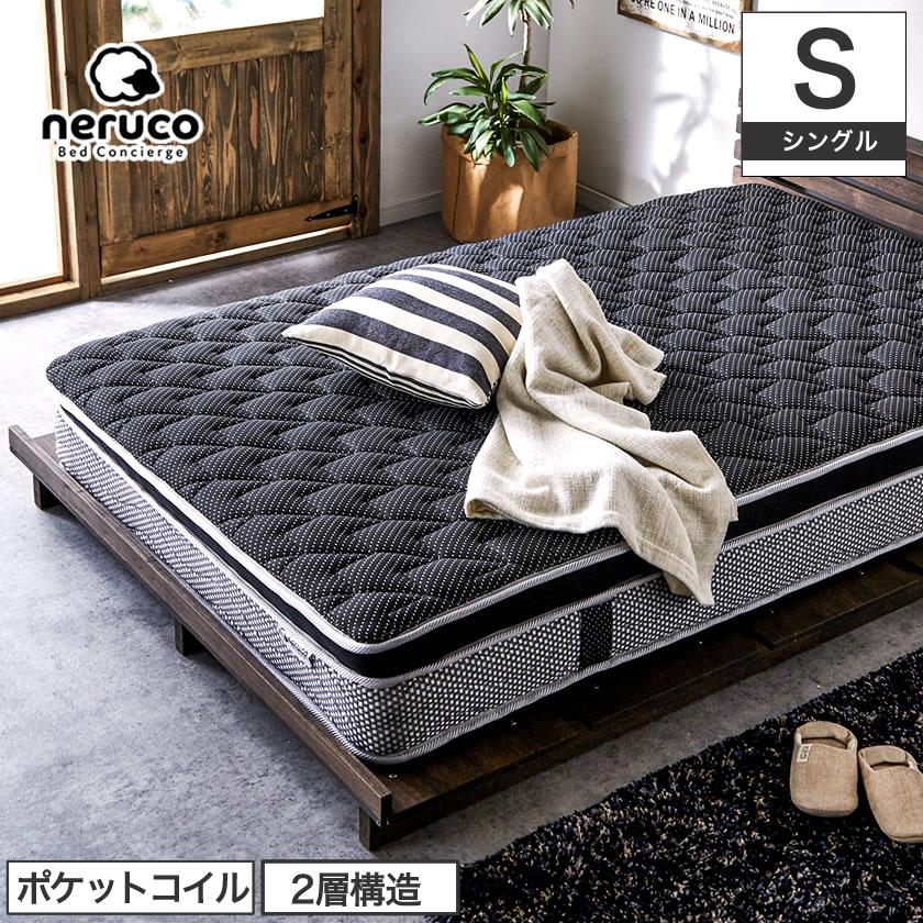 自宅の寝室に高級ホテルの贅沢な寝心地を。シングル 「2層ポケットコイルマットレス」   ポケットコイル シングルサイズ nerucoオリジナルマットレス