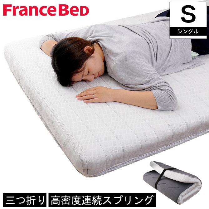 フランスベッド「FOLD AIR™」