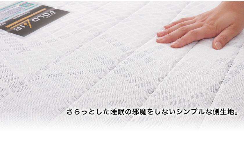 フランスベッド マットレス シングル 折りたたみ FD-W035 フォールドエアー やや硬め 日本製 高密度連続スプリングマットレス R-one