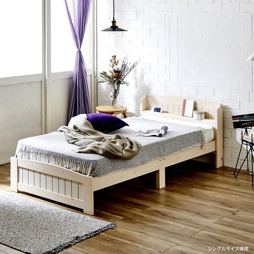 ラルーチェ すのこベッド シングル 木製 すのこ 宮付き コンセント付き 布団が干せるすのこベッド  天然木 ベッドフレームのみ