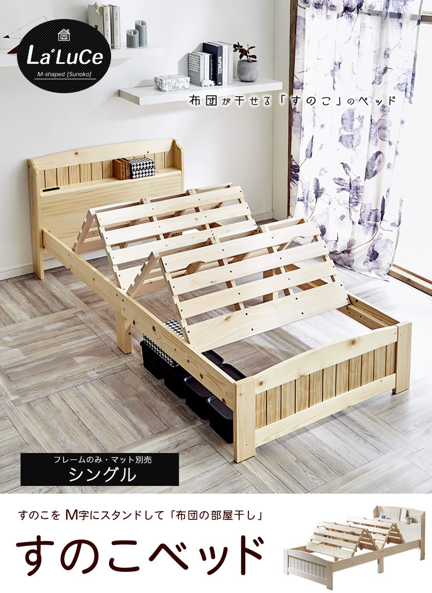 布団が干せるすのこベッド シングル