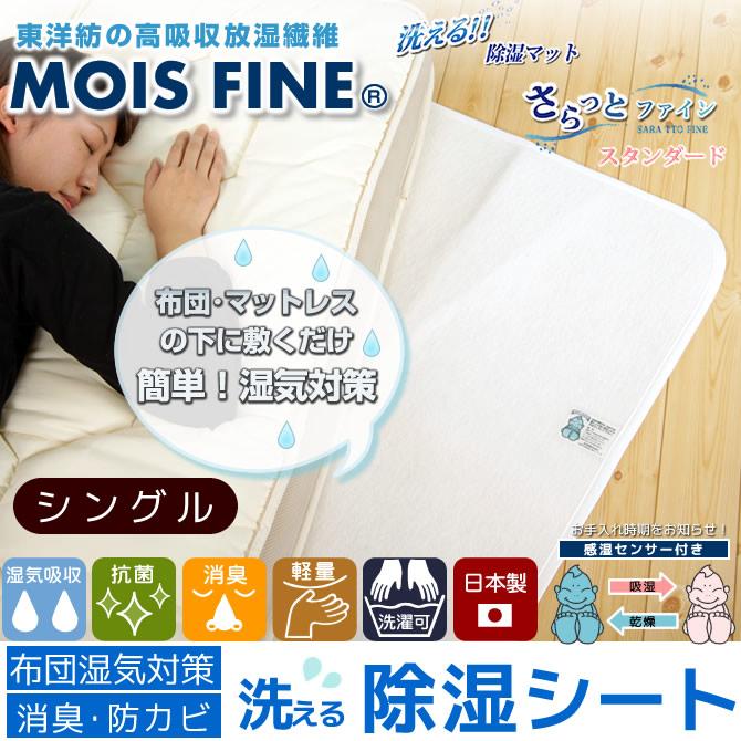 布団湿気対策、消臭・防カビ 洗える除湿シート MOIS FINE