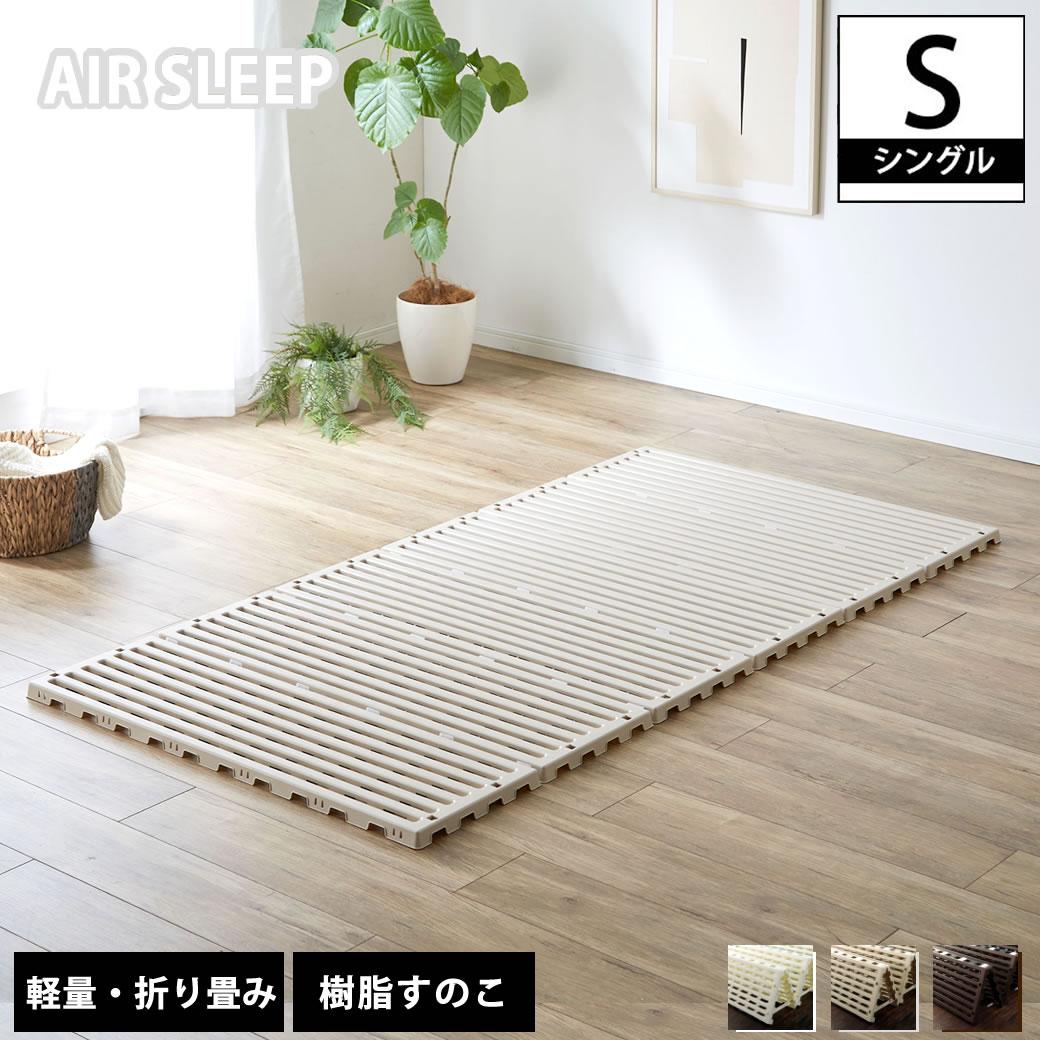 折畳み樹脂すのこベッド シングル6折り