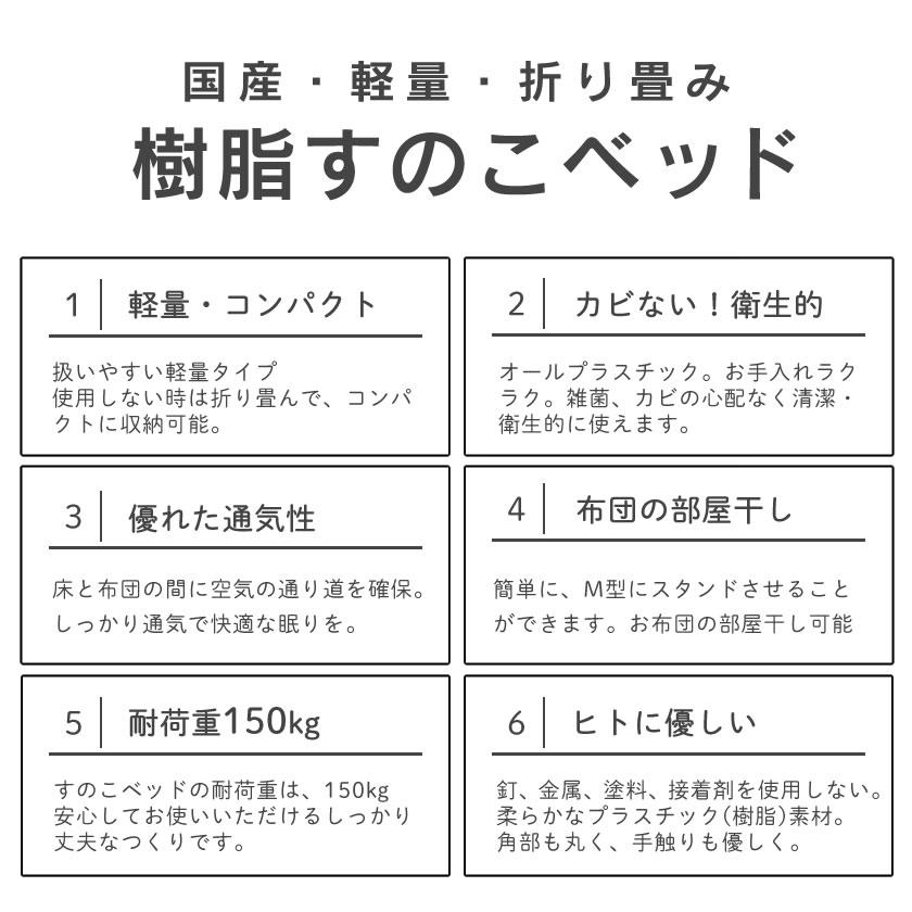 軽量樹脂すのこベッド シングル 折り畳みすのこベッド 樹脂すのこ