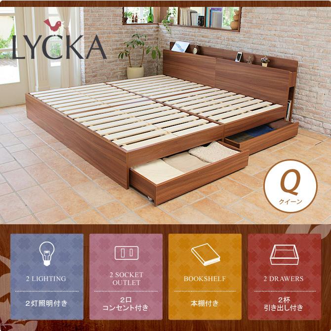 本棚・収納付きベッド LYCKA リュカ クイーン ブラウン