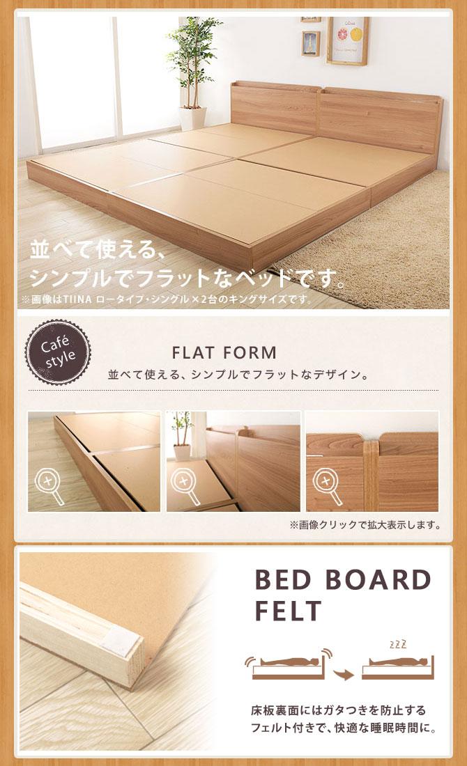 ティーナベッド フラットデザイン 床板詳細画像