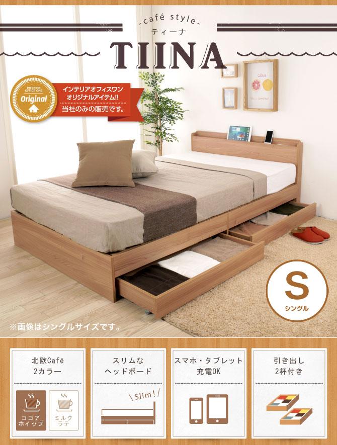 ティーナベッド 収納ベッド シングル メイン画像