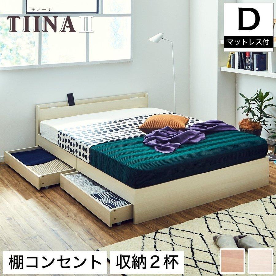 TIINA2 ティーナ2 収納ベッド ダブル ポケットコイルマットレス付き 木製ベッド