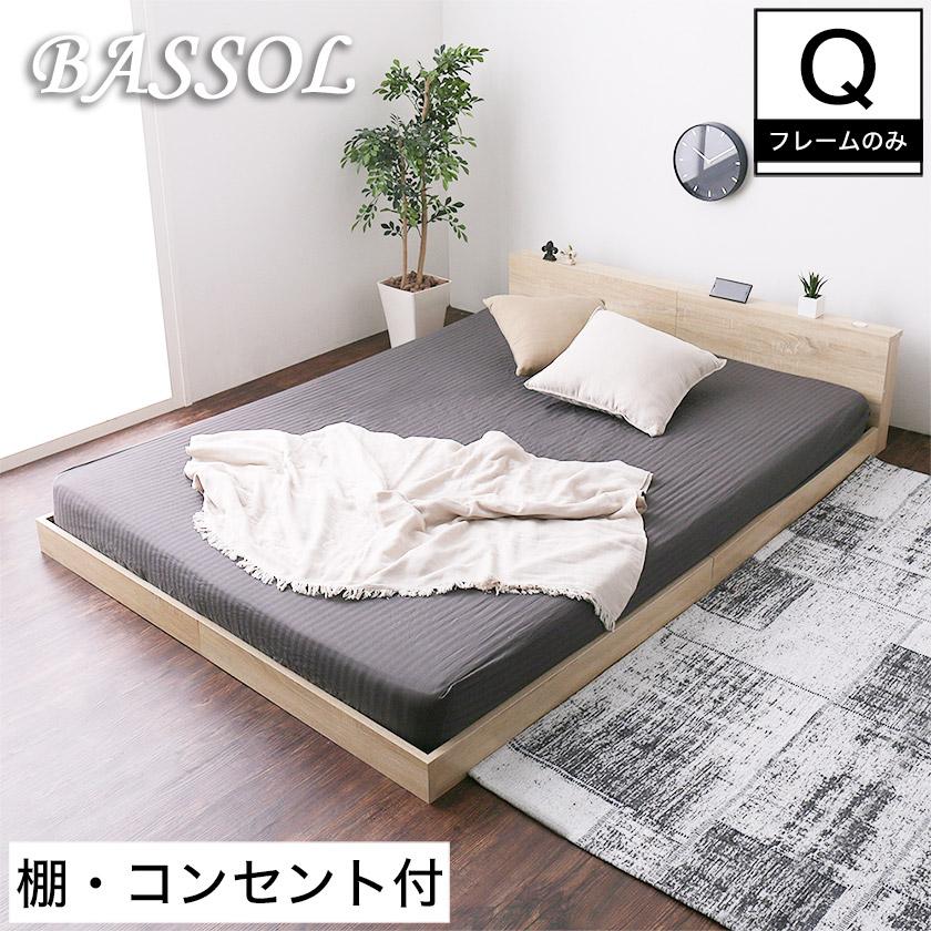 バソル ローベッド クイーン 木製ベッド 棚付き コンセント付き ダークブラウン ナチュラル フロアベッド