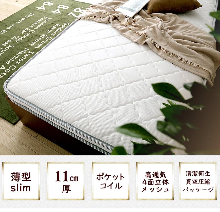 neruco ポケットコイルマットレス ショートシングル 薄型ポケットコイル 11cm厚 長さ180cmスリムショートマットレス ベッドマットレス スプリングマットレス
