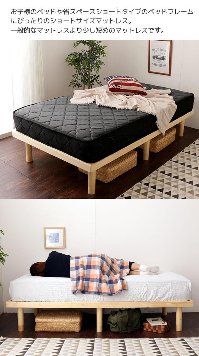 お子様のベッドや省スペースショートタイプのベッドフレームにぴったりのショートサイズマットレス。一般的なマットレスより少し短めのマットレスです。