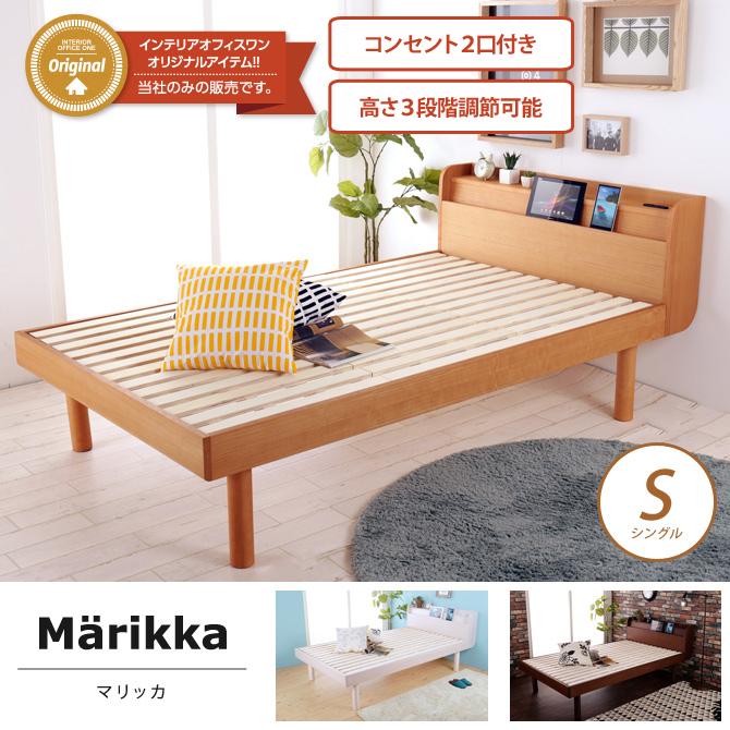 木製すのこベッド Marikka(マリッカ) シングル