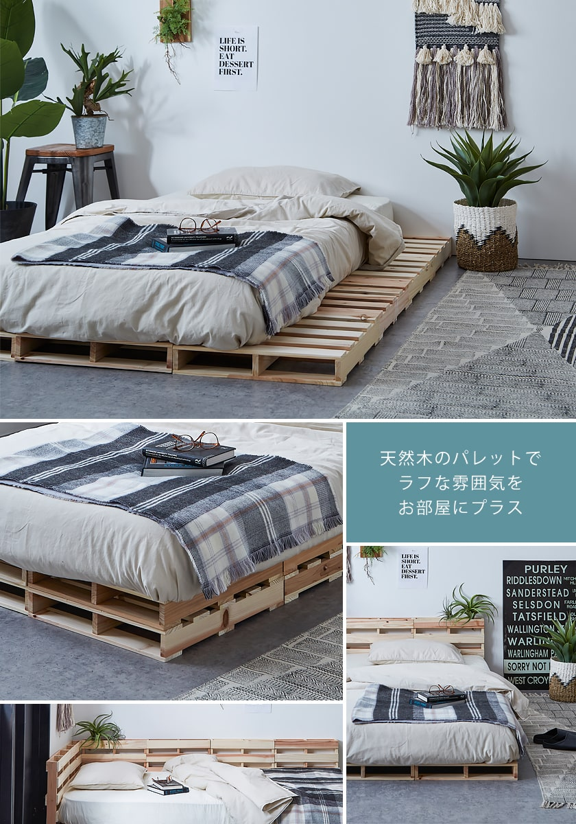 パレットベッド シングルベッド 木製 杉 正方形 8枚 おしゃれ ベッドフレーム シングルサイズ ローベッド すのこベッド DIY 男前 西海岸