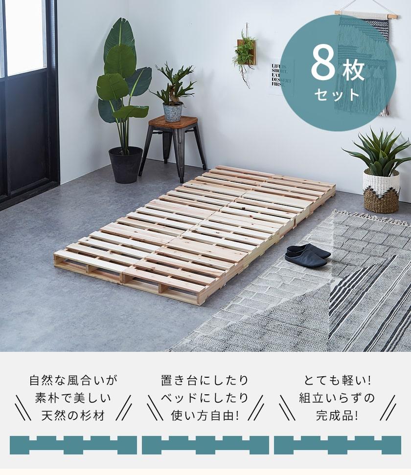 加工がしやすく使い方自由な天然木杉材の木製パレット 8枚セット