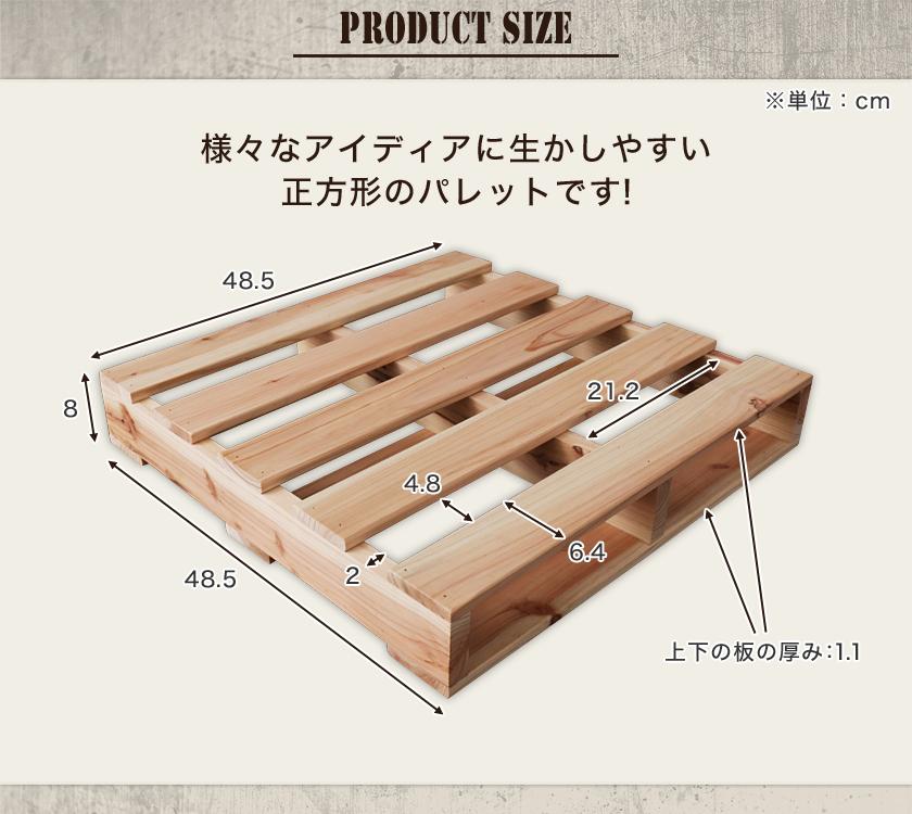 使い勝手の良い正方形で小さめの木製パレットです