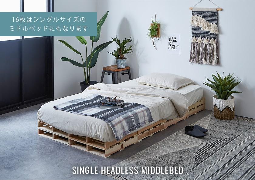 パレットベッド シングルベッド 木製 杉 正方形 16枚 おしゃれ ベッドフレーム シングルサイズ ローベッド すのこベッド DIY 男前 西海岸