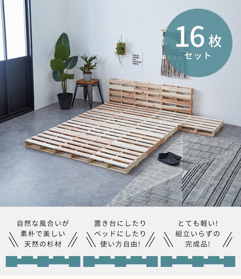 加工がしやすく使い方自由な天然木杉材の木製パレット 16枚セット