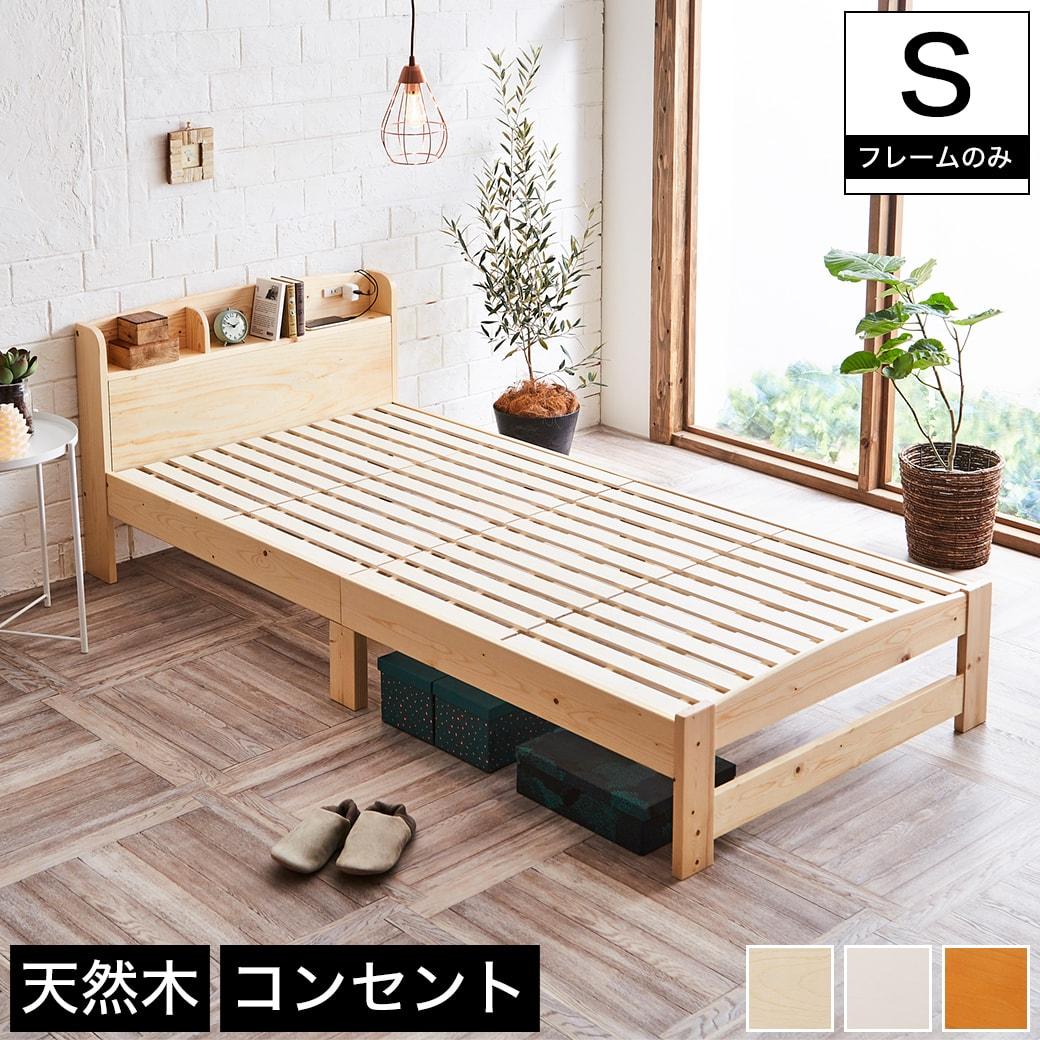 すのこベッド シングル フレームのみ 木…
