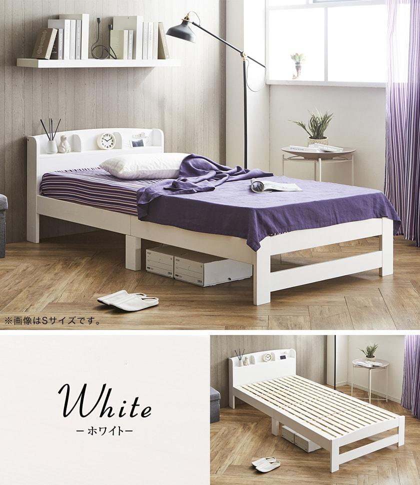 すのこベッド シングル フレームのみ 木製 棚付き コンセント 北欧調 カントリー調