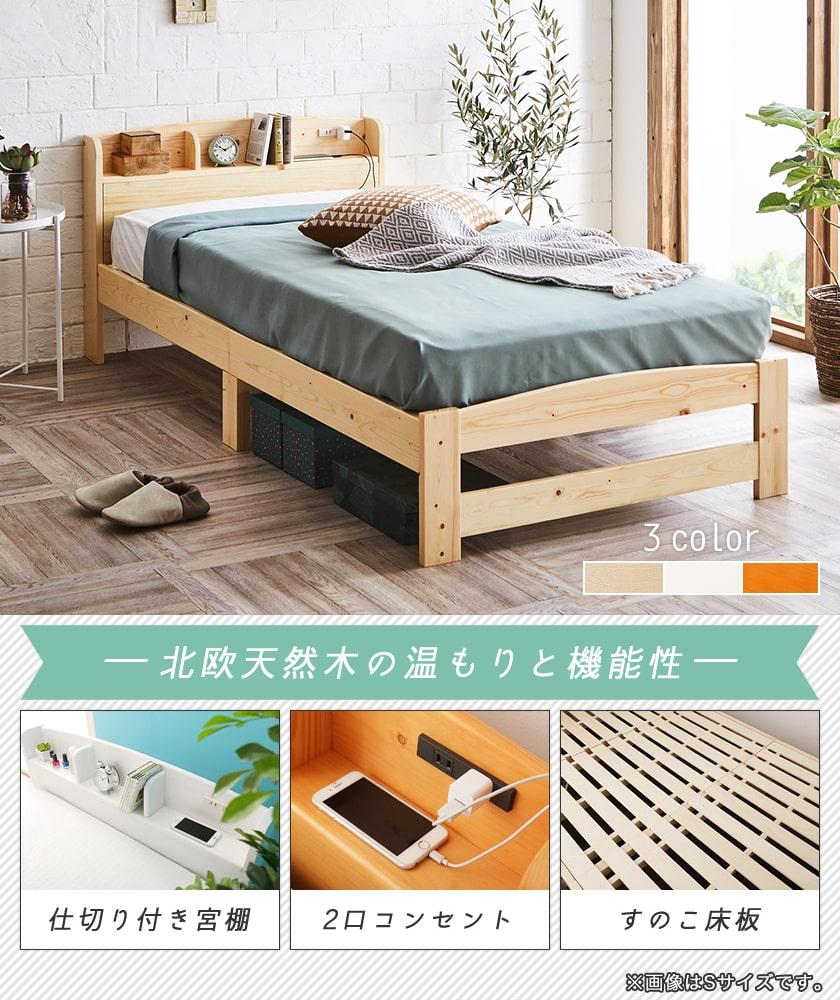 北欧天然木の棚付きすのこベッド シングルサイズ フレームのみ