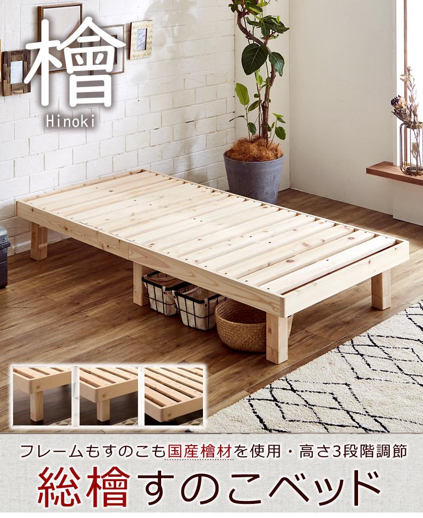 シンプルデザインの国産総檜すのこベッド