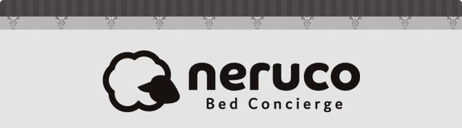 ネルコ寝具