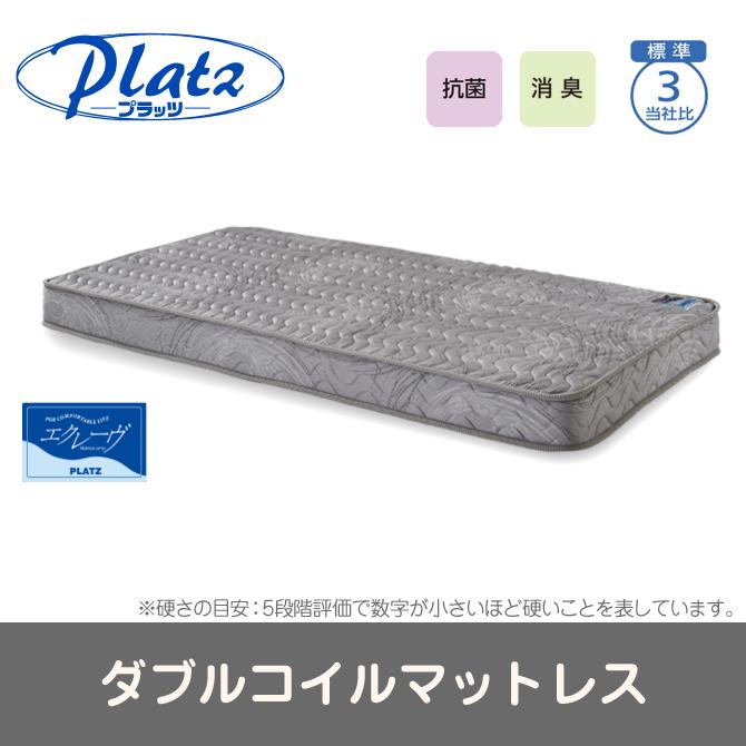 マットレス エクレーヴ ダブルコイルマットレス 電動・リクライニングベッドマットレス 電動ベッド専用マットレス リクライニングベッド ベッドフレームのみ