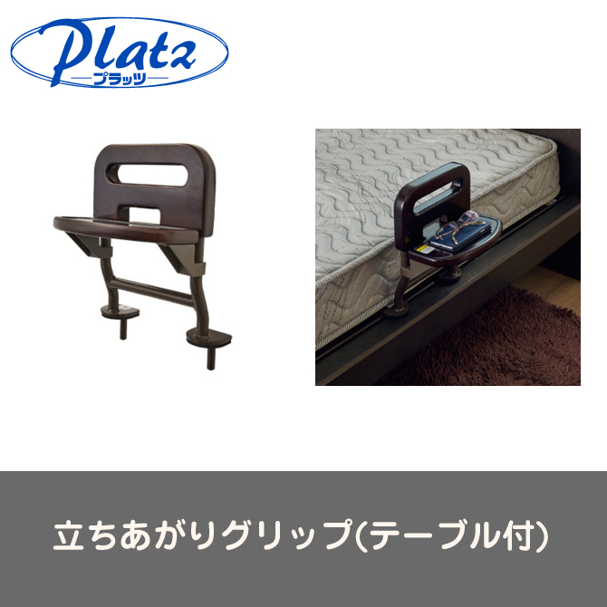 ケアレットシリーズ専用 立ちあがりグリップ ベッド 手すり 小物を置くのに便利なテーブル付き Platz(プラッツ介護ベッド)