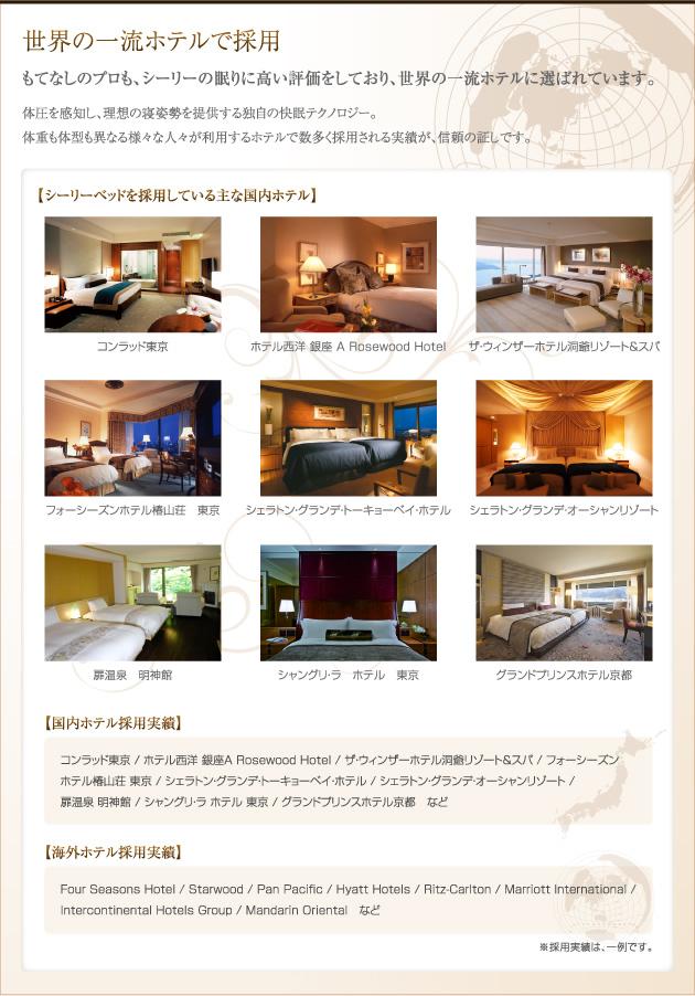 シーリーは世界の一流ホテルが採用するブランド