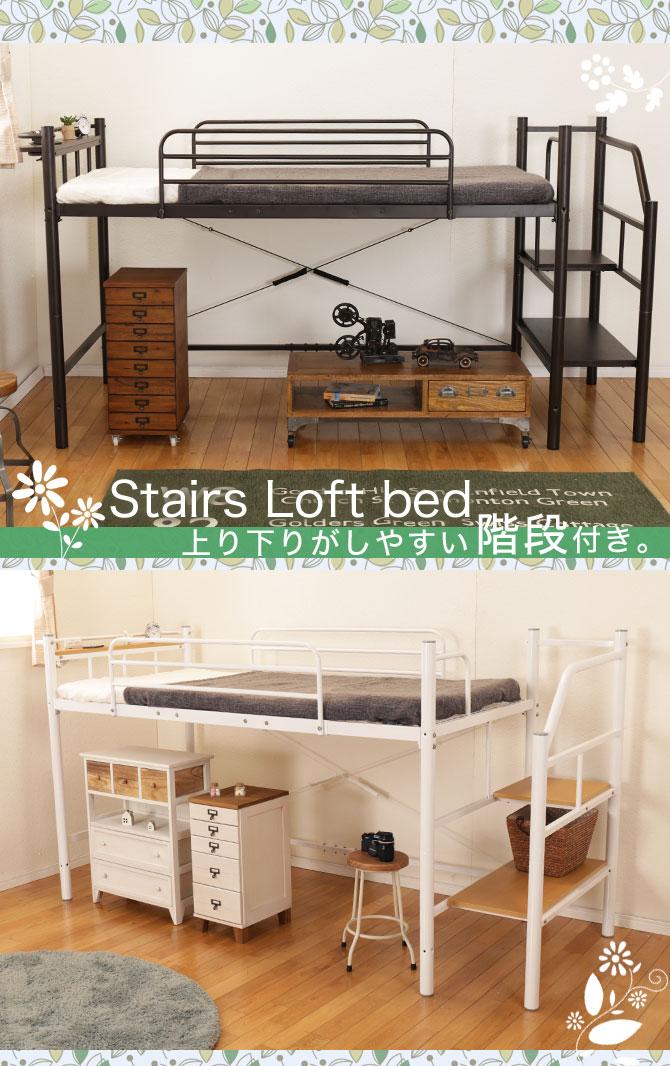 階段付ロフトベッド シングル 高さ131cm ロータイプ 宮付き 棚付き コンセント付