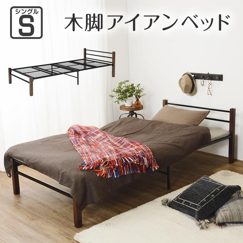 シングルベッド 木製ベッド ベッドフレームのみ単品 アイアンベッド メッシュ床面 天然木 シングル ベット パネル型 KH-3087BK ブラック