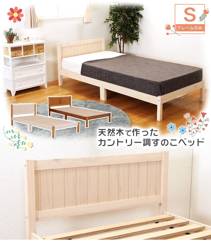 シングル すのこ ベッド