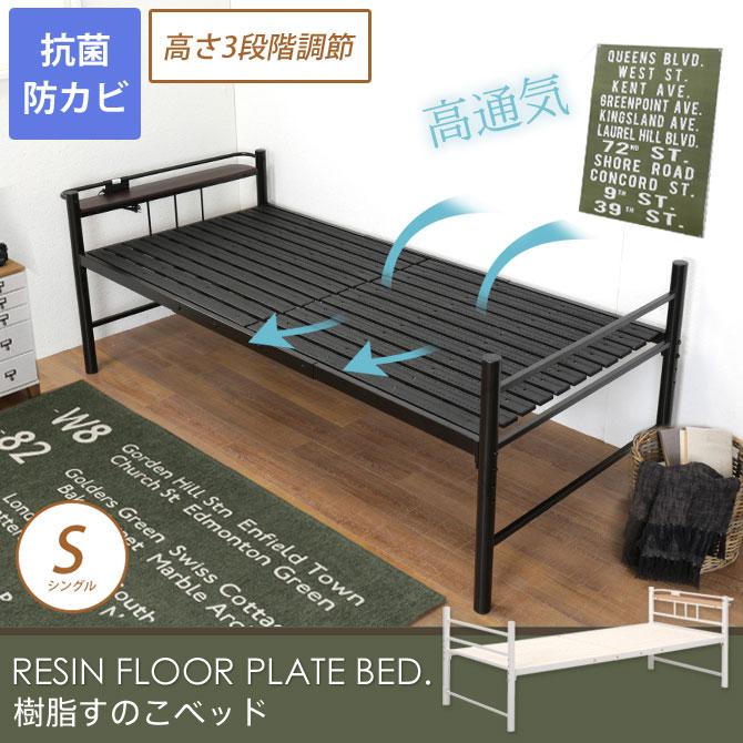 樹脂すのこベッド すのこベッド シングル すのこベッド コンセント2口付き 抗菌 防カビ 樹脂すのこベッド ベット シングルベッド *01ブラック