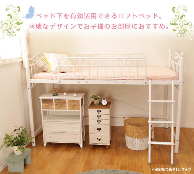 姫系ロフトベッド